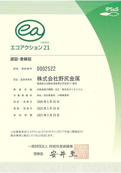 エコアクション21 EcoAction21